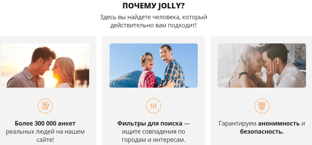 Преимущества сайта Jolly