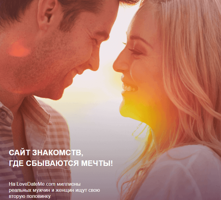 Поиск серьезных отношений на сайте знакомств Lovedateme