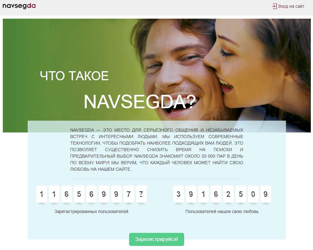 Найти пару на сайте знакомств Navsegda.net
