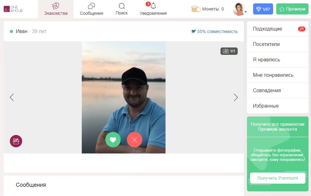 Знакомства на сайте Oneamour.com